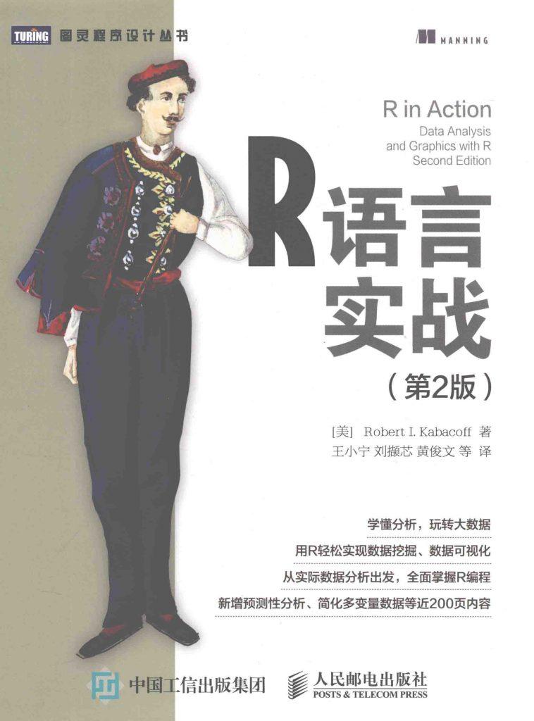 R语言实战 第2版  PDF