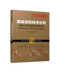 高级波段技术分析 价格行为交易系统之区间分析  PDF