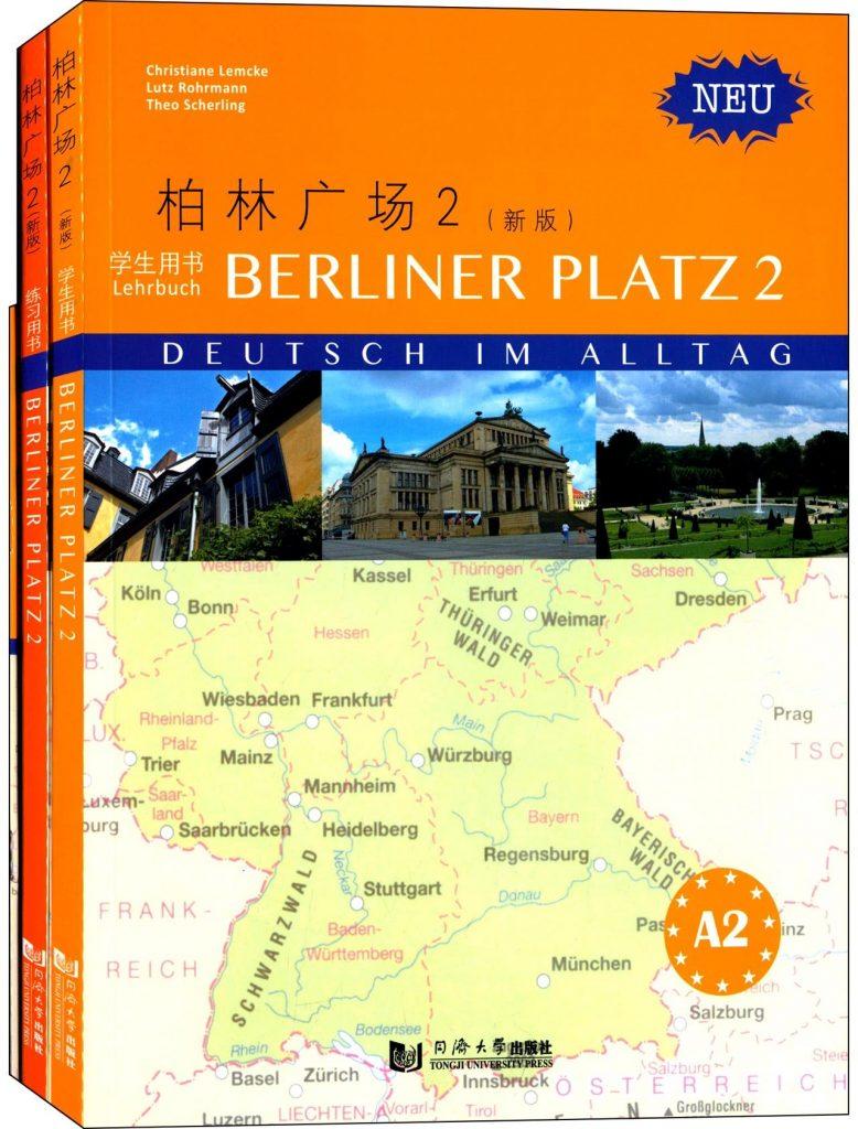 柏林广场2 学生用书+练习用书+词汇手册(套装共3册) PDF