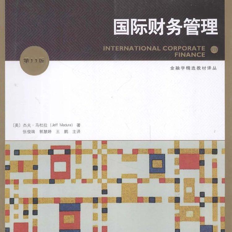国际财务管理 第11版  PDF