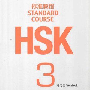 HSK标准教程3练习册  PDF
