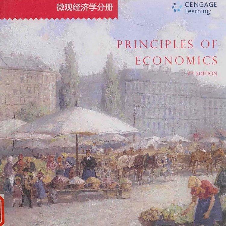 经济学原理 第7版 微观经济学分册  PDF