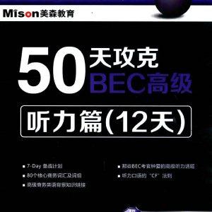 50天攻克BEC高级 听力篇(12天) PDF