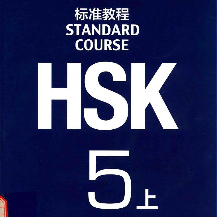HSK标准教程 5 上  PDF