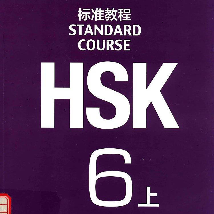 HSK标准教程 6 上  pdf
