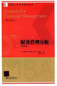 财务管理分析 第10版  PDF