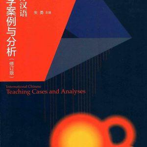 国际汉语教学案例与分析 修订版 第2版  PDF