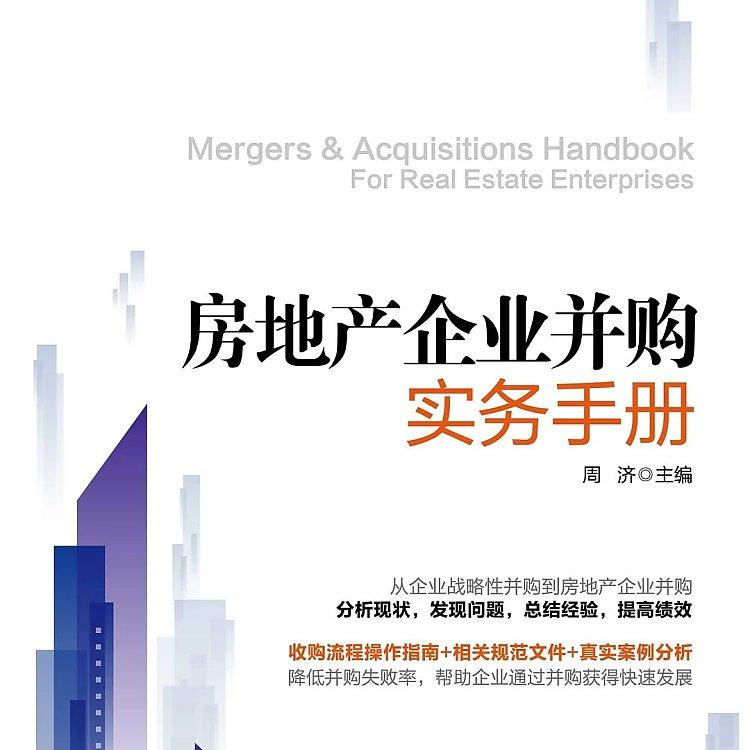 房地产企业并购实务手册  PDF