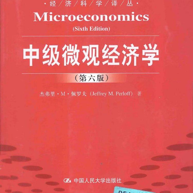 中级微观经济学 第6版  PDF