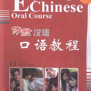 体验汉语口语教程 3  PDF