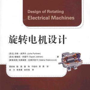 旋转电机设计  PDF