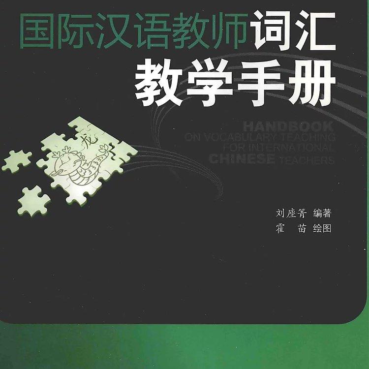 国际汉语教师词汇教学手册  PDF