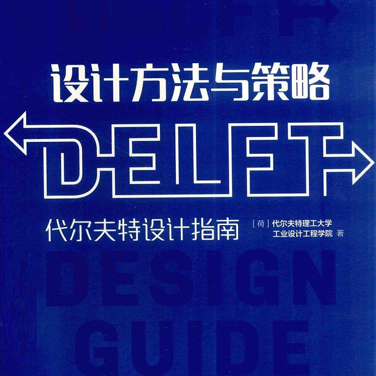设计方法与策略 代尔夫特设计指南 PDF