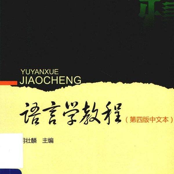 语言学教程 中文本 第4版 胡壮麟  PDF