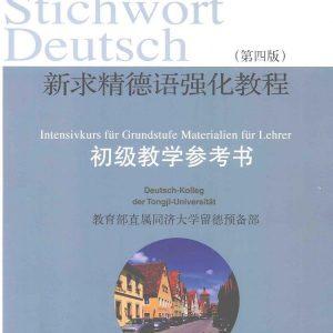 新求精德语强化教程(第四版)初级教学参考书