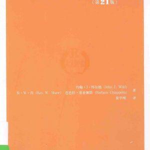 会计学原理 第21版 中文版  PDF