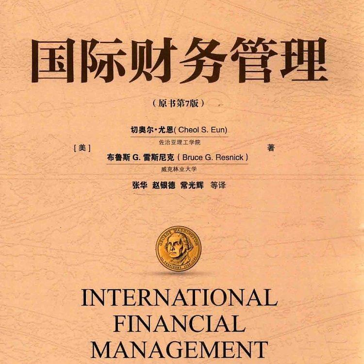 国际财务管理 原书第7版 中文版  PDF