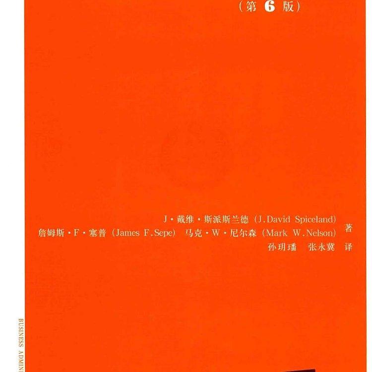 中级财务会计 第6版  PDF