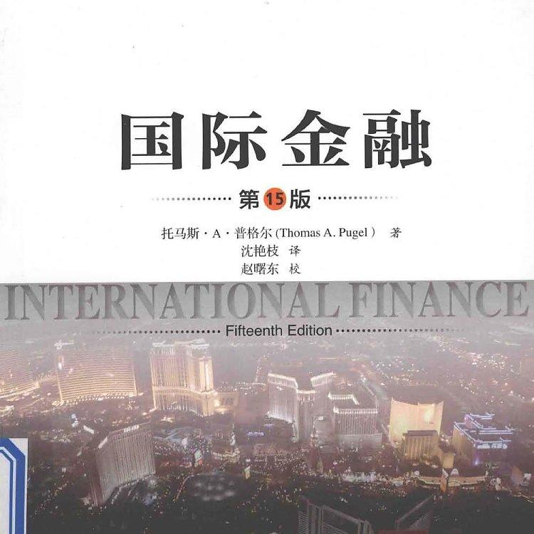 国际金融 第15版  PDF