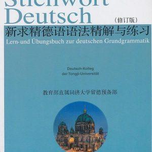 新求精德语语法精解与练习 修订版 PDF