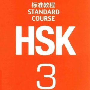 HSK标准教程 3   PDF