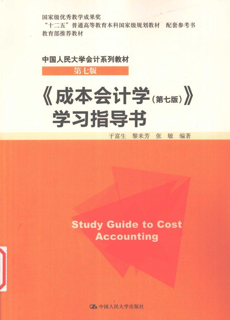 《成本会计学 第7版》学习指导书  PDF