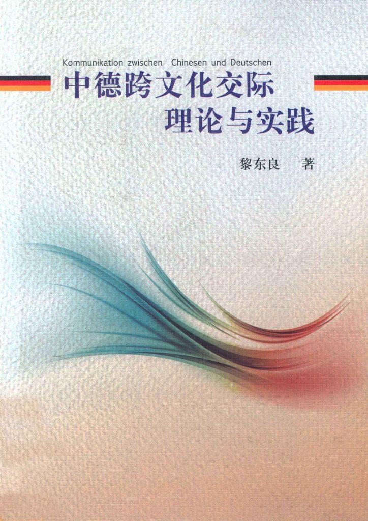 中德跨文化交际理论与实践  PDF
