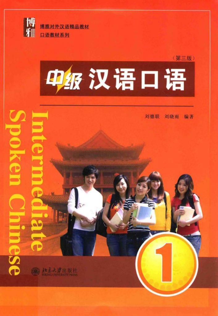 中级汉语口语 1 第3版  PDF