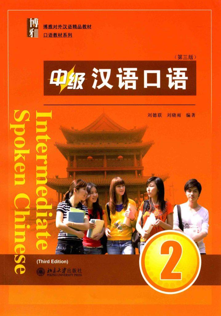 中级汉语口语 2 第3版  PDF