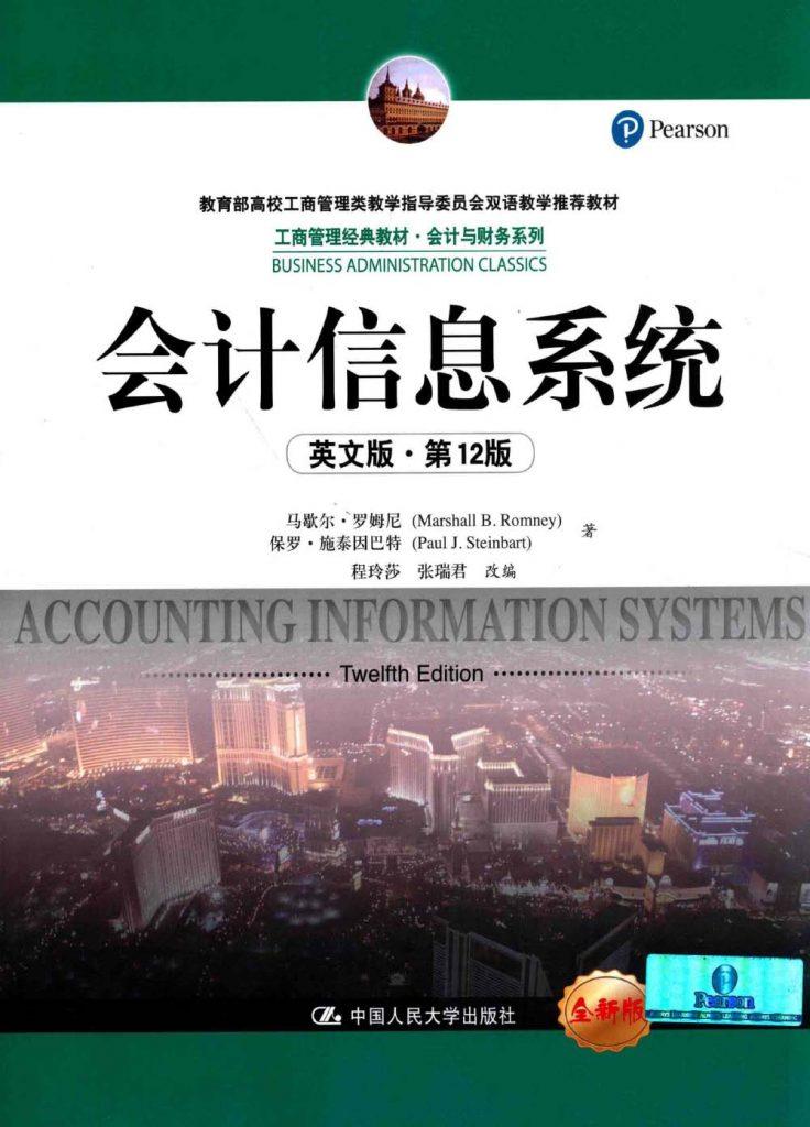 会计信息系统 英文版 第12版  PDF