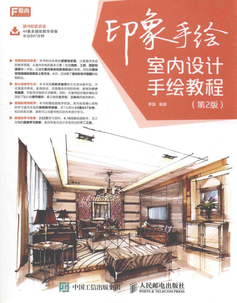 印象手绘 室内设计手绘教程 第2版   PDF