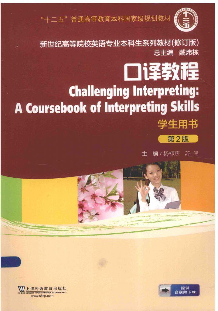 口译教程 学生用书 第2版  PDF