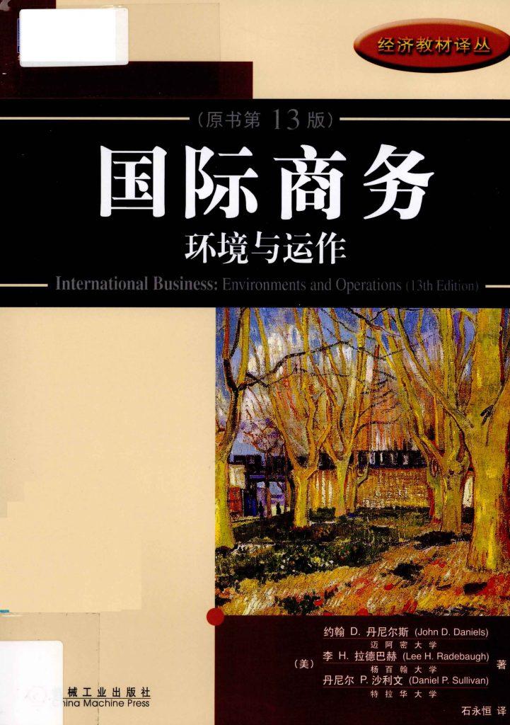 国际商务 环境与运作 原书第13版  PDF