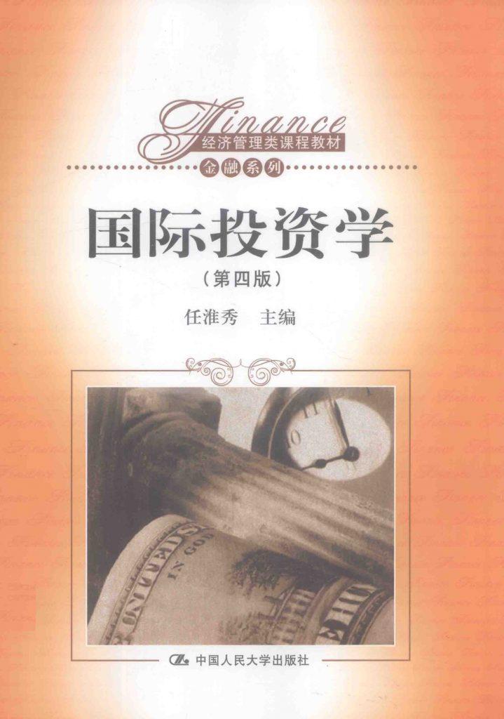 国际投资学 第4版  PDF