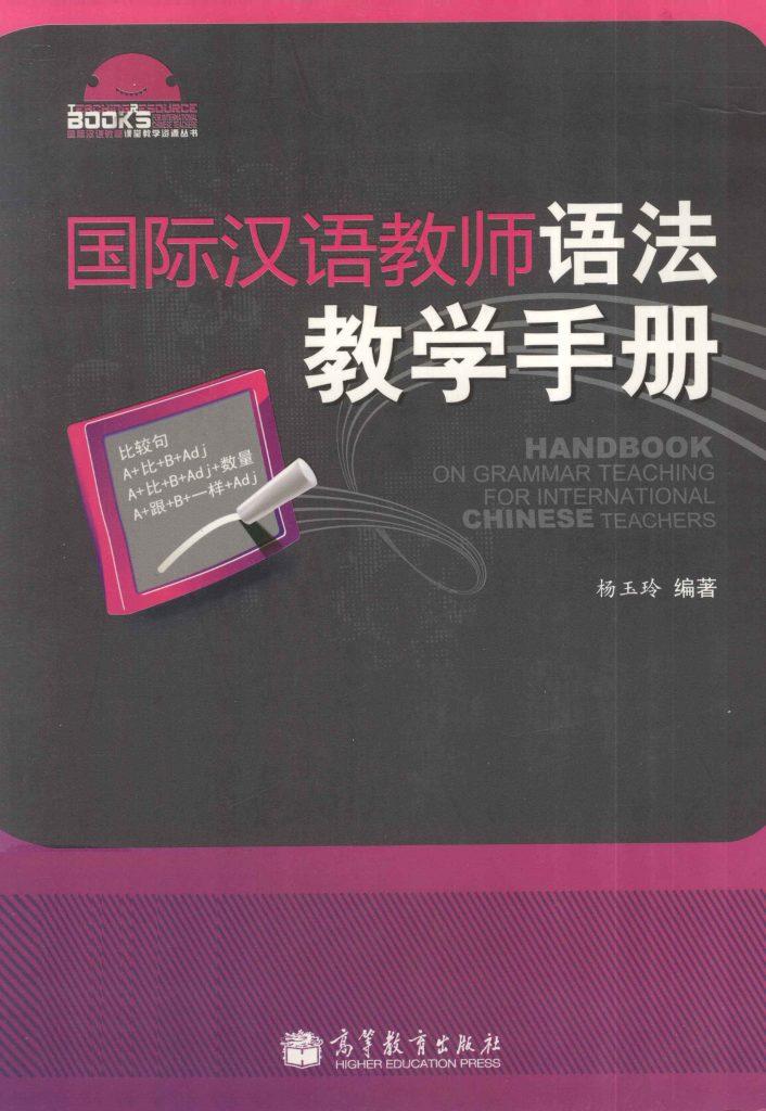 国际汉语教师语法教学手册 PDF