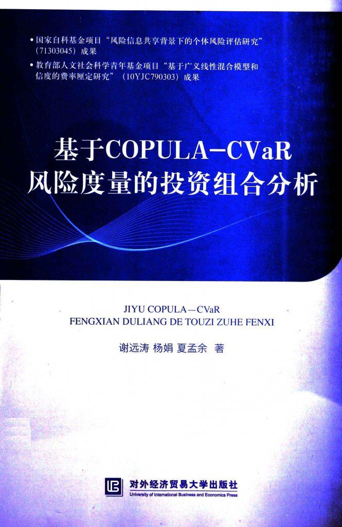 基于COPULA-CVaR风险度量的投资组合分析  PDF