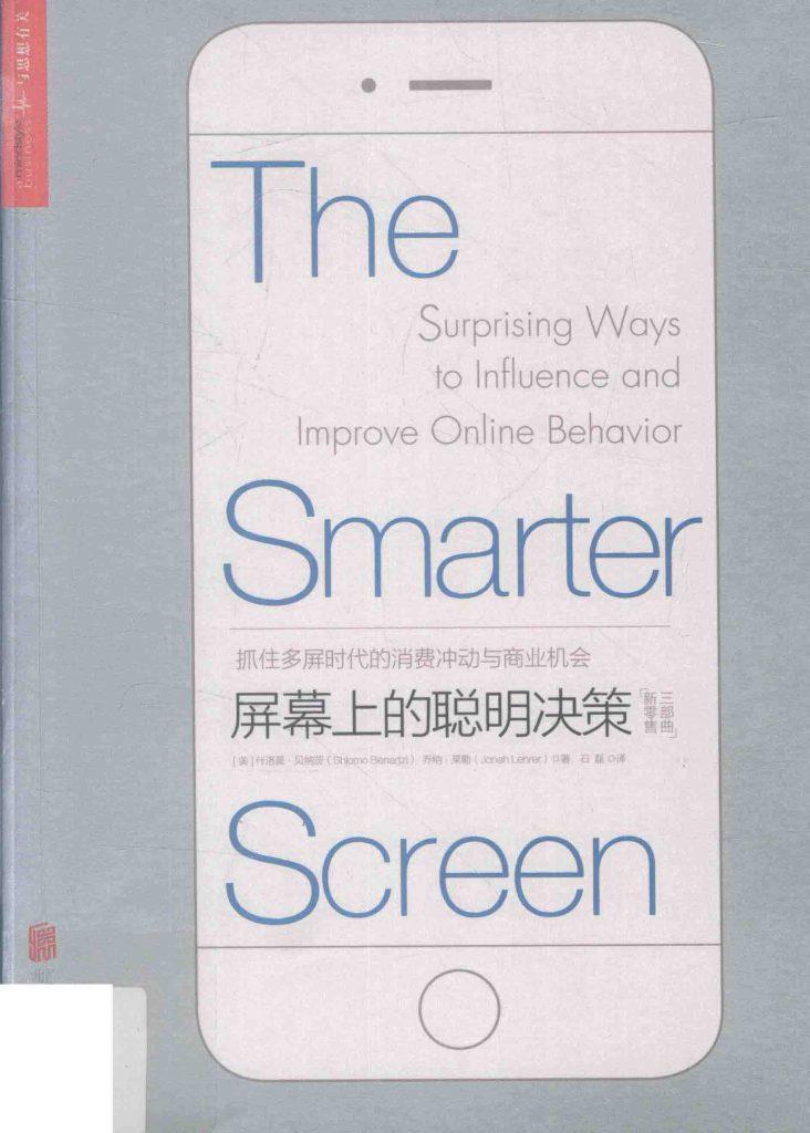 屏幕上的聪明决策 抓住多屏时代的消费冲动与商业机会 PDF