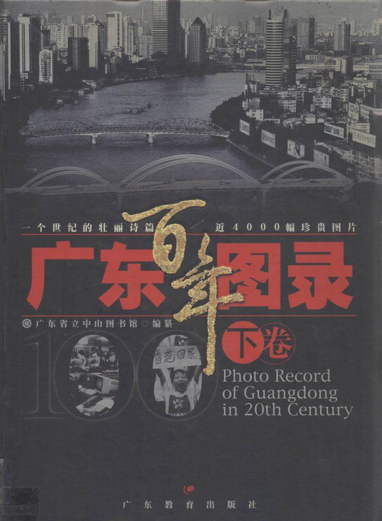 广东百年图录 上下卷  PDF