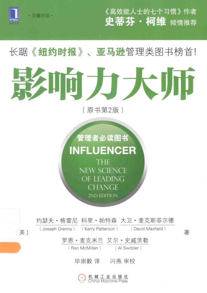 影响力大师(原书第2版) PDF