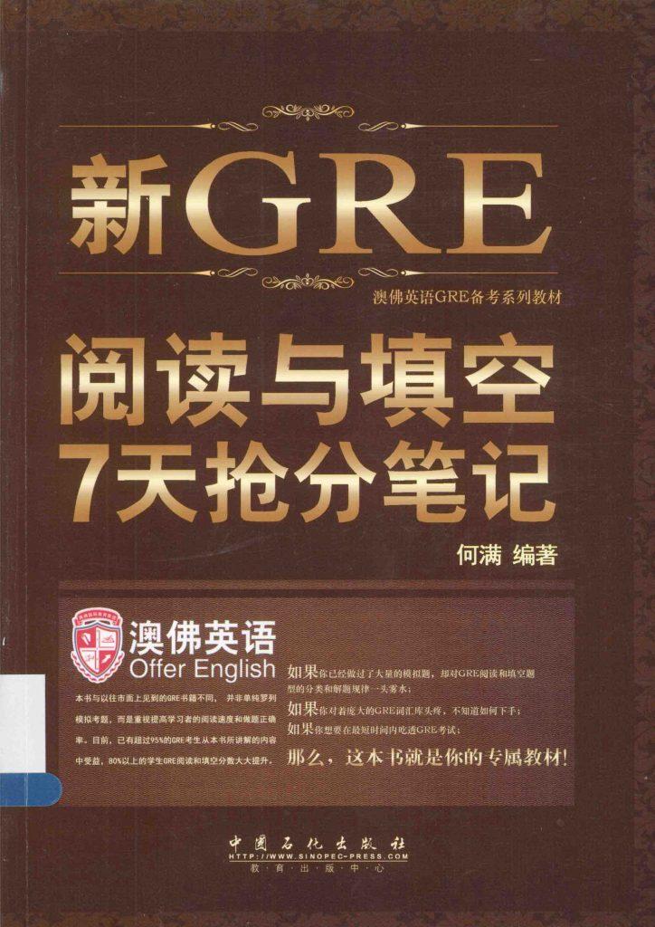 新GRE阅读与填空7天抢分笔记 一周GRE阅读与填空  PDF