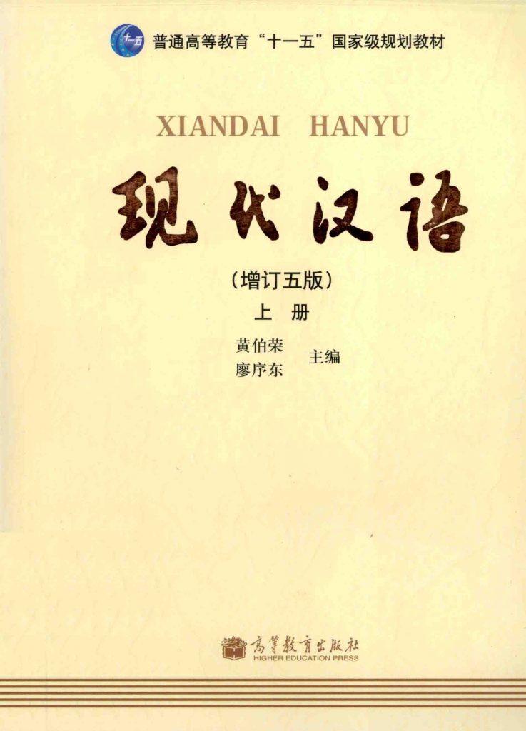 现代汉语 上 增订第5版  PDF