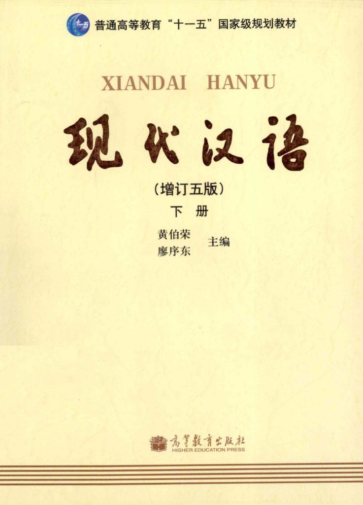 现代汉语 下 增订第5版  PDF