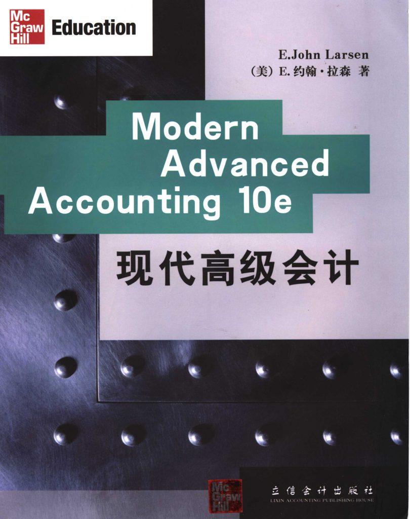 现代高级会计 第10版  PDF
