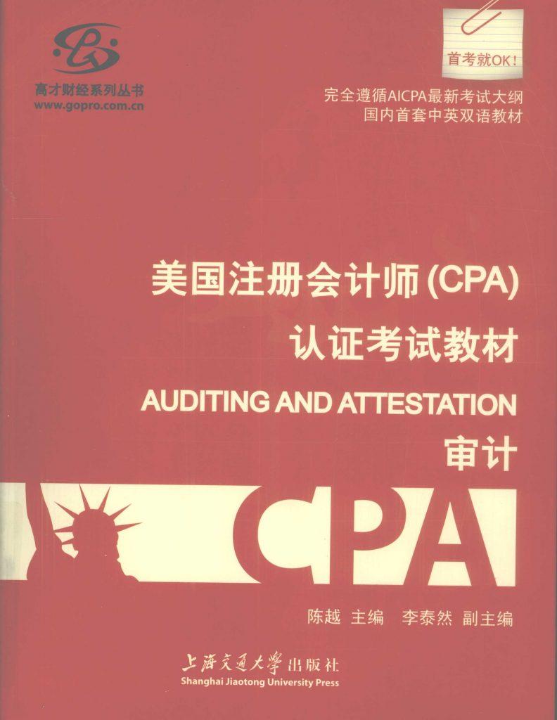 美国注册会计师(CPA)认证考试教材 审计  PDF