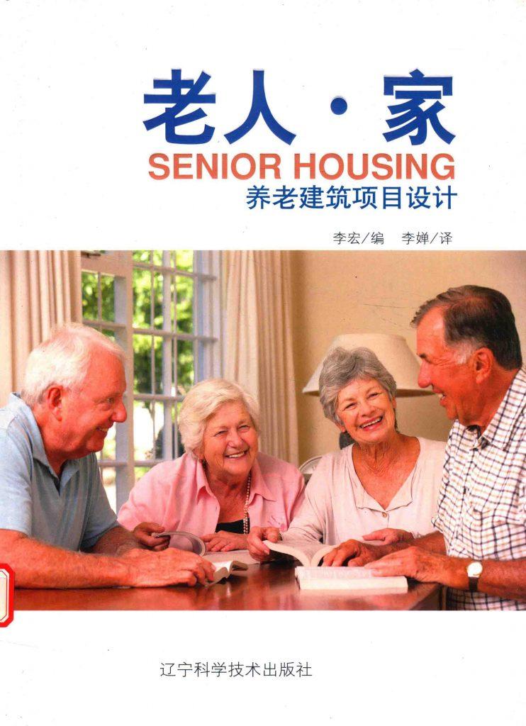 老人 家 养老建筑项目设计  PDF
