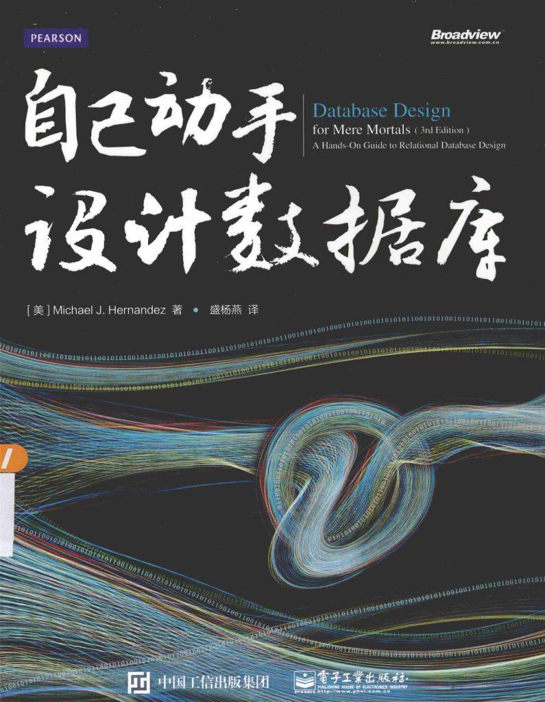 自己动手设计数据库 PDF