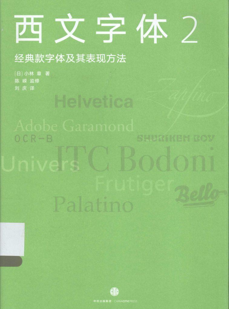 西文字体 2 经典款字体及其表现方法  PDF