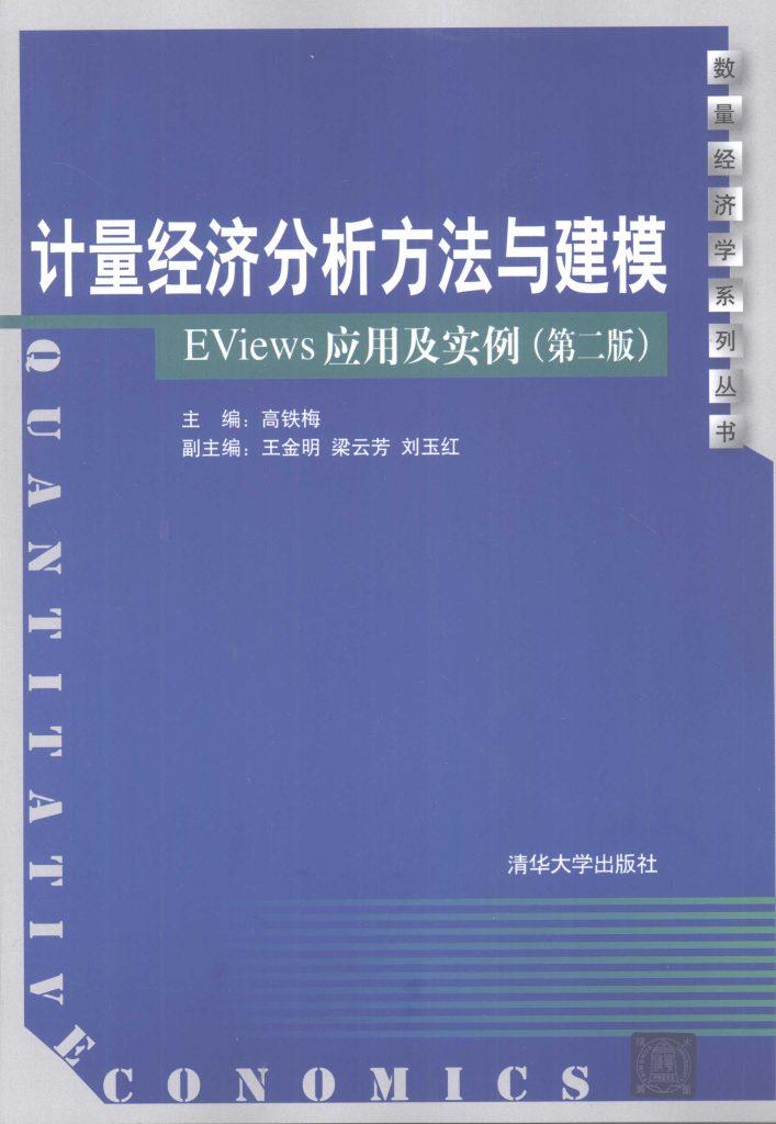 计量经济分析方法与建模 EViews应用及实例.第2版  PDF