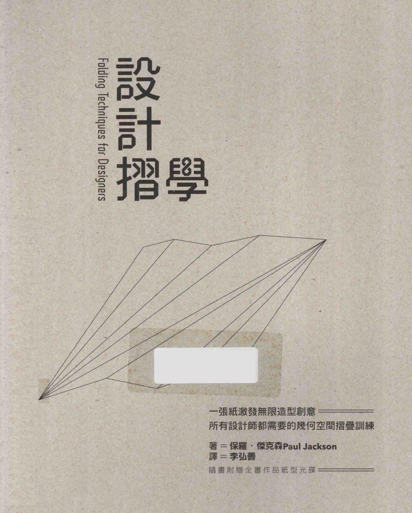 设计折学  PDF