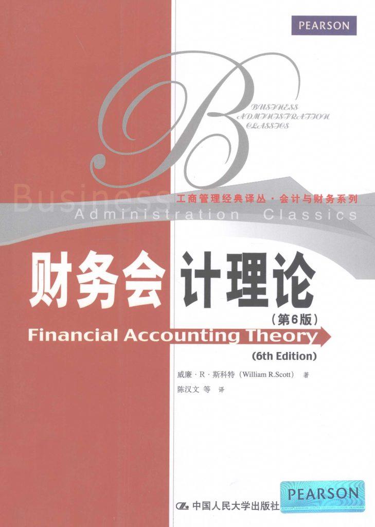 财务会计理论 第6版  pdf